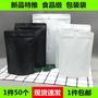 oq04❤️可批發❤️日韓新款黑色白色鋁箔自封自立拉鏈袋 咖啡豆排氣閥餅干果脯咖啡豆包裝袋