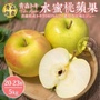 果物樂園-日本青森TOKI水蜜桃蘋果(23入/約5kg±10%)