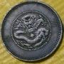 光緒元寶雲南省造庫平七分三釐銀幣