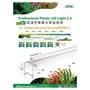 臥水族~ ISTA 伊士達.二代 2尺高演色專業植物造景燈 60cm / 2尺. 台灣製 2代  2.0