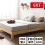 【myhome8居家無限】HINOKI真正日本檜木全實木床底 6x7尺特大雙人床、雙人床架、雙人床台、king size