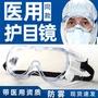 【工廠直銷】醫用護目鏡同款防霧 防護鏡醫用隔離眼罩 透明軟膠全封閉四孔透氣 護目鏡