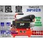 ㊣宇慶S舖㊣送風槍 6M風管 接頭台灣精品 風皇牌 空壓機 TM0210 2HP10L