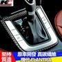 真碳纖維 Hyundai 現代 Elantra sport super 排檔 卡夢 卡夢框 內裝 檔位貼 碳纖維貼 改裝