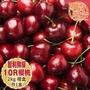 【WANG 蔬果】智利空運櫻桃10R禮盒(2kg±10%)