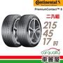 【Continental 馬牌】PremiumContact 6 舒適操控輪胎_兩入組_215/45/17(PC6)