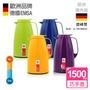 【德國EMSA】頂級真空保溫壺 玻璃內膽 1.5L 巧手壺系列 BASIC-保固5年(4色任選)