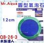 【水族達人】水族先生Mr.Aqua《圓型氣泡石 12cm QB-26-3 特大》氣泡石 氣泡超細 超好用!