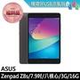 【ASUS 華碩】福利品 Zenpad Z8s 美版7.9寸八核心平板電腦 贈鋼化貼(3G/16G)