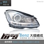 【brs光研社】HE-Benz-022 W204 C180 C250 魚眼 大燈總成 Benz 賓士 小C 導光 黑底款