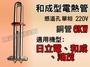 【東益氏】感溫型電熱管《6kw / 單相》適用和成 鴻茂 永康日立電熱水器 加熱棒 銅製電熱管