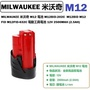 MILWAUKEE 米沃奇 M12 電池 M12BID-202C  M12BID M12 FID 電動工具電池 12V 2500MAH