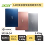 ACER 宏碁 Swift 3 SF314 54 51BD銀 i5-8250U/4G/ 1TB/14吋 可雙碟