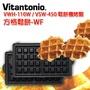 日本 Vitantonio VWH-110W VSW-450 PVWH-10-WF 鬆餅機烤盤 方格██代購██