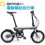 可申請補助✨米騎QiCYCLE騎記最新款QIEF電動輔助折疊自行車16吋  電助力單車 小米電動腳踏車 電動自行車