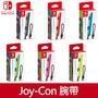 『光華商場自取』Switch 主機 NS 原廠 Joy-Con LR腕帶  單一個  (全新現貨)【飛鴻數位】