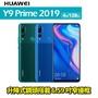 HUAWEI Y9 Prime 2019 6.59吋 4G/128G 可搭各家電信  國菲通訊
