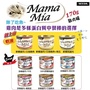 全身都是毛💐Seeds 惜時 大罐 MamaMia 鮮嫩雞肉系列 機能雞湯餐罐 貓罐頭 湯罐 170g 貓濕食 無膠