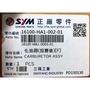 SYM 三陽正廠 HA1  化油器 化油器總成 高手125