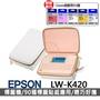 【五年保固超值組】贈5捲標籤帶【EPSON】LW-K420 美妝標籤機(須上網登錄)