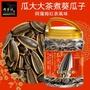 ㊙️現貨㊙️《阿華師》 瓜大大紅茶葵瓜子660g