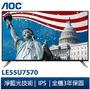 【美國AOC】55吋4K UHD智慧聯網液晶顯示器+視訊盒LE55U7570【全新福利機】 【運送僅限大台北地區】