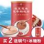 【新貨】紅豆薏米枸杞紅棗粉600g鐵罐祛濕 代餐粉紅豆薏仁粉