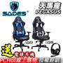 [贈電競耳機] SADES 賽德斯 PEGASUS 天馬座 真。人體工學電競椅 黑/白 黑/藍 PCHot