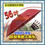 《台灣現貨·直接下單》56吋 新款超級無敵大傘面自動四人雨傘 / 56吋傘〈LEBONS〉