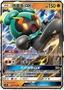 【Nomal Game】寶可夢 PTCG 中文版 AC1a 089/158 瑪夏多 GX RR