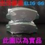 世茂嚴選 ELIG GG 陶瓷來令片 前來令片 納智捷  U6