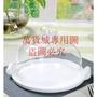 萬貨城& 蛋糕玻璃罩 餐盤 碗
