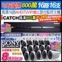 監視器 icatch H.265 16路 800萬 8MP DVR監控主機+ SONY 5MP 紅外線防水攝影機x16支