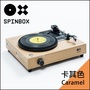 【SPINBOX】DIY 黑膠唱片機 卡其色 Caramel(傻瓜 唱機 唱片 手提 便攜 喇叭 播放機 唱盤機 唱針)