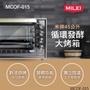 米徠 MiLei 45公升 發酵烤箱 MCOF-015