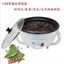 【時尚空間玩家】咖啡烘豆機 家用小型幹果花生玉米烘烤機 電動炒豆機 咖啡生豆 烘焙機