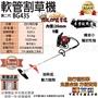 ㊣宇慶S舖㊣3期0利率 BC435 升級日本化油器 二代宇慶農機 背負式軟管 四行程割草機 同GX35