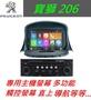 寶獅 206 主機 專用機 觸控螢幕 主機 汽車音響 DVD USB SD 藍牙 peugeot 導航