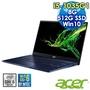 Acer SF514-54T-58EB 14吋觸控筆電  (i5-1035G1/8G/512G SSD/內顯/990g/福)