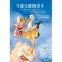 【佛化人生】守護天使指引卡(三版)