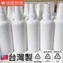 台灣製 噴霧瓶 100ml 酒精噴瓶 100cc 2號HDPE 分裝瓶 次氯酸水 抗菌液 乾洗手漂白水化妝水 空瓶 現貨