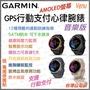 《 現貨 免運 內建GPS 行動支付 音樂 》GARMIN Venu 行動支付 GPS 血氧 心律 腕錶