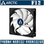 ARCTIC F12 12公分 靜音 風扇