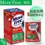 【24H出貨】Move Free 益節 可刷卡 最新效期 綠瓶 旭福 movefree 台灣costco