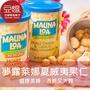 【豆嫂】美國零食 夢露萊娜夏威夷豆(多口味)