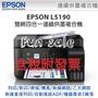 [可面交。送300元禮券。三年保。含稅。含運] EPSON L5190傳真連續供墨印表機非 l565 t810