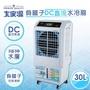 【大家源】30L負離子DC直流水冷扇(TCY-8914)