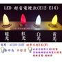 E12  LED燈泡 / E14 LED燈泡 小夜燈 電燈