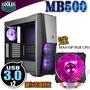 Cooler Master MasterBox MB500 機殼 送 MA410P 散熱器
