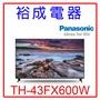 【裕成電器‧電洽超優惠】國際牌43吋4K聯網液晶電視TH-43FX600W